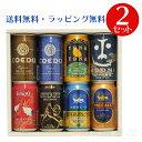 クラフトビール 8缶 飲み比べセット 2セットヤッホーブルーイング 銀河高原ビール エチゴビール コエドビールよなよな…