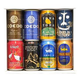 クラフトビール 8缶 飲み比べセットヤッホーブルーイング 銀河高原ビール エチゴビール コエドビールよなよなエール 地ビール 詰め合わせ ギフトセット 飲み比べ ビール ギフト