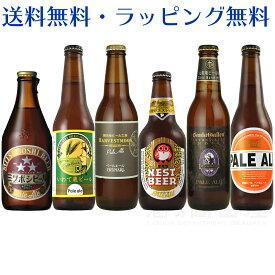 ペールエール 6本 飲み比べセットいわて蔵ビール ミツボシビール ハーヴェストムーン ネストビール サンクトガーレン 箕面ビール 地ビール 詰め合わせ ギフトセット 飲み比べ ビール ギフト