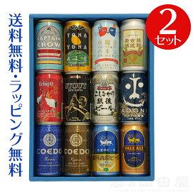ポイント10倍 クラフトビール 12缶 飲み比べセット 2セットヤッホーブルーイング 銀河高原ビール エチゴビール コエドビール 伊勢角屋麦酒 オラホビールよなよなエール 地ビール 詰め合わせ ギフトセット 飲み比べ ビール ギフト