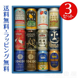 ポイント10倍 クラフトビール 12缶 飲み比べセット 3セットヤッホーブルーイング 銀河高原ビール エチゴビール コエドビール 伊勢角屋麦酒 オラホビールよなよなエール 地ビール 詰め合わせ ギフトセット 飲み比べ ビール ギフト