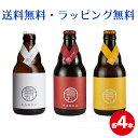 馨和 KAGUA 3種各4本 12本入り 飲み比べセットBlanc ブラン Rouge ルージュ Saison セゾン専用箱 クラフトビール 地ビ…