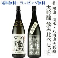 八海山大吟醸作陽山一滴水日本酒飲み比べセット各1800ml/1.8L送料無料ラッピング無料
