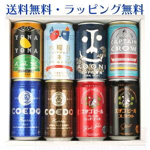ポイント10倍 クラフトビール 飲み比べ 8缶セットヤッホーブルーイング エチゴビール コエドビールよなよなエール 地ビール 詰め合わせセット ビール ギフト 宅飲み 家飲み オンライン飲み
