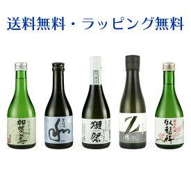 日本酒300ml 5本 飲み比べセット獺祭 磨き三割九分 純米大吟醸 作 Z ザク 蓬莱泉 和 臥龍梅 加賀鳶日本酒 地酒 飲み比べ 詰め合わせセット ギフト 宅飲み 家飲み