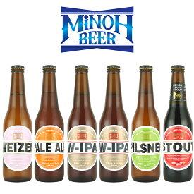 箕面ビール 飲み比べセット 5種6本
