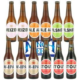 箕面ビール 飲み比べセット 5種12本