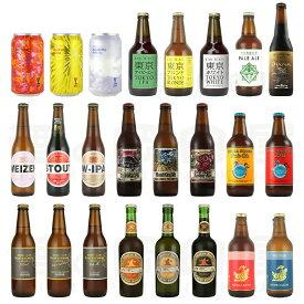 クラフトビール 10メーカー 飲み比べセット 24本セット