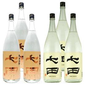 七田 純米焼酎 吟醸酒粕焼酎 1800ml 各3本 米焼酎 天山酒造