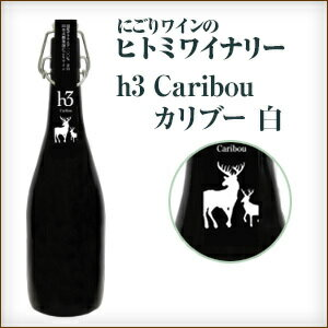 田舎式微発砲にごりワイン 白 カリブー 720ml(h3 caribou) 国産デラウエア100%使用。スッキリ辛口なのにフルーティーな美味しさ。【にごりワインのヒトミワイナリー / 滋賀県発】【ヒトミ白カリブー】