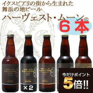 ポイント5倍 ハーヴェストムーン地ビール6本セット 千葉県舞浜 イクスピアリ ハーベストムーン クラフトビール 地ビール 送料無料 ラッピング無料 のし無料 父の日 贈り物 プレゼント