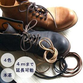【1本単位での販売・4色・4mまで延長可】IMPROVE MYSELF(インプルーブ マイセルフ) レザーシューレース(牛革製靴紐)・3mm角 ベーシックカラー [IM-SL01] 革靴 ブーツ ロングブーツ ワークブーツ スニーカー シューズに使える 本革 本皮 天然皮革 靴ひも 靴ヒモ 長い ロング