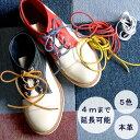 【1本単位での販売・5色】IMPROVE MYSELF(インプルーブ マイセルフ)レザーシューレース(牛革製靴紐)・3mm角 カジュ…