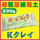 超軽量紙粘土 K-Clay Kクレイ 200g / 夏休み 工作キット 自由工作 自由研究 手作り 工作 低学年 高学年 小学校
