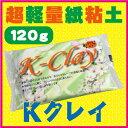 K-Clay(Kクレイ) 120g 超軽量紙粘土 / 夏休み 工作キット 自由工作 自由研究 手作り 工作 低学年 高学年 小学校