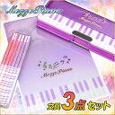 メゾピアノ 文具セット 3点 パープル 2ドア筆箱 / 入学準備 文房具セット 小学校 小学生 女の子 新入学 新学期