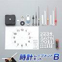 【新仕様】 手作りキット 時計ムーブメントセット 時計工作キット B|時計 夏休み 工作キット 手作り 工作 低学年 高学年 小学校 ハン…