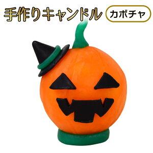 ハロウィン工作キット かぼちゃ 手作り キャンドル 丸 / 小学生 低学年 高学年 幼稚園 子供会 イベント
