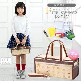 絵の具セット 女の子 おしゃれ かわいい 小学生 PURE SWEETS PARTY ピュアスイーツパーティー (ミニぞうきん付き) 画材セット
