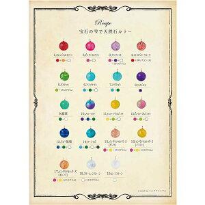 UVレジン用着色剤宝石の雫12色セット/レジンクラフト着色料パジコPADICO
