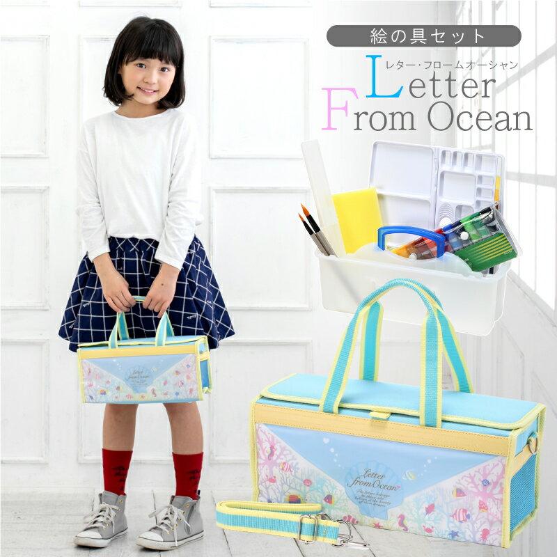 絵の具セット (水彩絵の具) Letter From Ocean (レターフロムオーシャン) 水色/黄色 おしゃれでかわいい小学生女の子向け