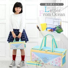 絵の具セット (水彩絵の具) Letter From Ocean レターフロムオーシャン (ミニぞうきん付き) 水色/黄色 おしゃれでかわいい小学生女の子向け