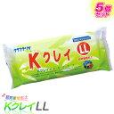 紙粘土 超軽量紙粘土 Kクレイ LL 5個セット / 粘土 工作 大量購入 レクリエーション