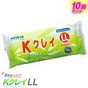 紙粘土 超軽量紙粘土 Kクレイ LL 10個セット / 粘土 工作 大量購入 レクリエーション