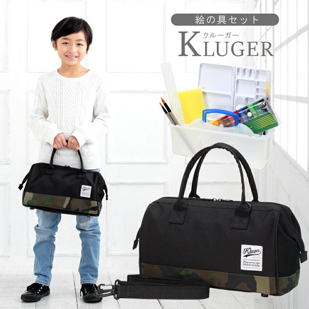 絵の具セット 男の子 KLUGER 小学生 / 小学校 画材セット サクラマット水彩絵の具 入学祝い 新学期