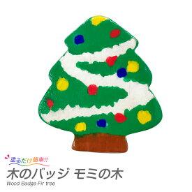 クリスマス工作キット 木 の バッジ モミの木 1個セット / おえかき 手作り 木製 小学生 低学年 高学年 幼稚園 子供会 イベント