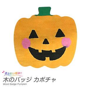ハロウィン工作キット 木 の バッジ かぼちゃ / おえかき 手作り 木製 小学生 低学年 高学年 幼稚園 子供会 イベント