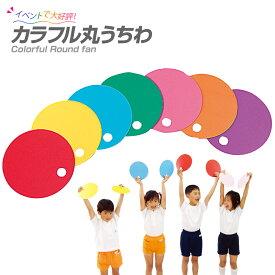 運動会 カラフル丸うちわ / 無地の紙うちわ (団扇) 全7色 (赤/黄色/青/緑/ピンク/オレンジ/紫) / マーカーやシールで手作りうちわ 夏休み、運動会、子供会、ライブ、フェス、コンサートに