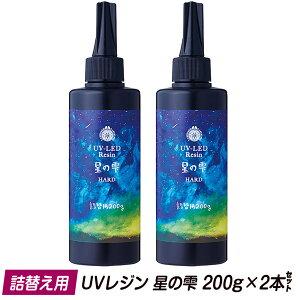 UV-LEDレジン 星の雫[ハードタイプ] 詰替用200g  2本セット / パジコ (PADICO) / 手作りレジンアクセサリー・ハンドメイドアクセサリー用
