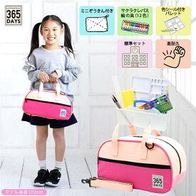 絵の具セット 小学生 女の子 Everyday Pink エブリデイ ピンク おまけ付♪新学期 女子 シンプル 絵具 画材 水彩 おしゃれ 新学期 新入学 新生活 入学 バッグ
