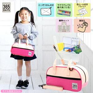 絵の具セット 小学生 女の子 Everyday Pink エブリデイ ピンク 新学期 女子 シンプル 絵具 画材 水彩 おしゃれ 新学期 新入学 新生活 入学 バッグ