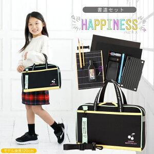 習字セット 書道セット 女の子 おしゃれ かわいい 小学生 習字道具HAPPINESS ハピネス