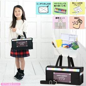 絵の具セット 女の子 おしゃれ かわいい 小学生 画材セット HAPPY SUNDAY ハッピーサンデー(ミニぞうきん付き)
