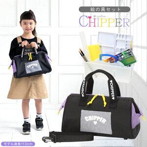 絵具セット CHIPPER チッパー(ミニぞうきん付き) / 小学校 女の子 可愛い ロゴテープ サクラマット水彩絵の具 小学生 入学祝 新入学 卒園祝