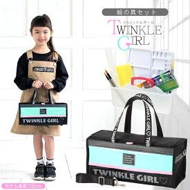 絵の具セット 女の子 おしゃれ かわいい 小学生 TWINKLE GIRL トゥインクルガール(ミニぞうきん付き) 画材セット