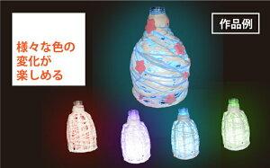 ランプ工作キットペットボトルライト/紙粘土とペットボトルで作る/小学生低学年高学年幼稚園子供会イベントクリスマスハロウィン