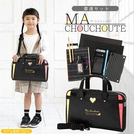 習字セット 書道セット 女の子 おしゃれ かわいい 小学生MA CHOUCHOUTE マ シュシュットゥ習字道具
