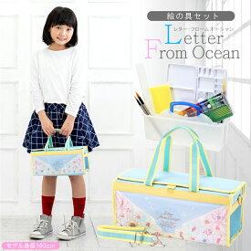 絵の具セット 女の子 おしゃれ かわいい 小学生 LETTER FROM OCEAN レターフロムオーシャン (ミニぞうきん付き) 画材セット