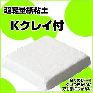Kクレイ【自由研究/自由工作/工作キット】