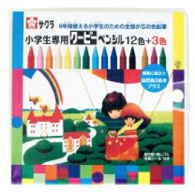 クーピーペンシル 12色+3色 / 夏休み 工作キット 低学年 高学年 小学校 画材 色鉛筆 サクラ クーピー