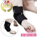 犬 関節 サポーター 膝 踵 ショート プロテクター 脚 サポート 捻挫 関節炎 予防 傷口 手根 足根 保護 二次感染 術後 …