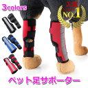 犬 関節 サポーター 膝 踵 両足 セット 反射板 プロテクター 脚 サポート 捻挫 関節炎 予防 傷口 手根 足根 保護 二次…