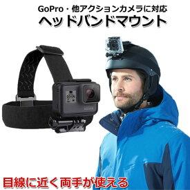 GoPro ゴープロ 9 8 7 対応 アクセサリー ヘッド バンド マウント 携帯 アクションカメラ ウェアラブルカメラ gopro9 gopro8 gopro7 ホルダー 取付スタンド マルチ 固定 ヘッドマウント 頭 ヘルメット 帽子 装着 POV 目線撮影 バンド スキー スノボ スマホ スマート