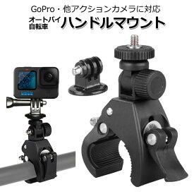 GoPro ゴープロ 9 8 7 対応 アクセサリー ハンドル マウント アクションカメラ ウェアラブルカメラ gopro9 gopro8 gopro7 挟む ホルダー 取付 スタンド 固定 バイク 自転車 走行 モトブログ カメラ ハンドルバー オートバイ スマホ スマートフォン アイフォン iPhone