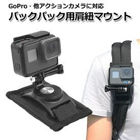 GoPro ゴープロ 9 8 7 対応 アクセサリー バックパック 用 肩紐 マウント 携帯 アクションカメラ ウェアラブルカメラ gopro9 gopro8 gopro7 ホルダー 取付スタンド マルチ 固定 リュック 肩ひも 登山 ベルト カバン ザック スマホ スマートフォン アイフォン iPhone