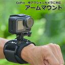 GoPro 8 ゴープロ hero8 MAX 対応 アーム マウント 手 手首 腕 リスト 回転 手に 取り付け ホルダー スタンド ウェア…